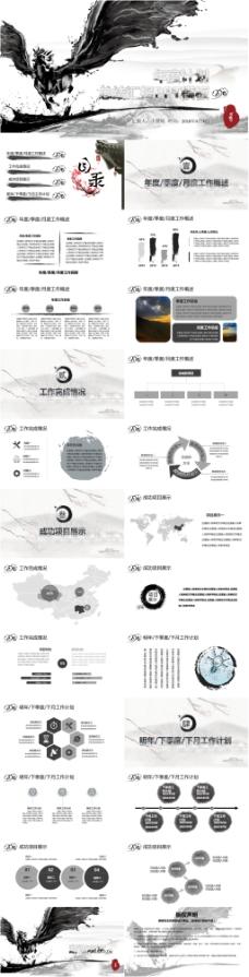 创意水墨中国风年度计划总结汇报ppt模板