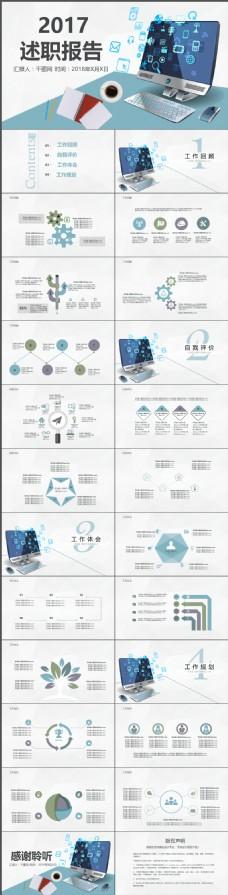 商务蓝色经典年度述职报告 PPT模板