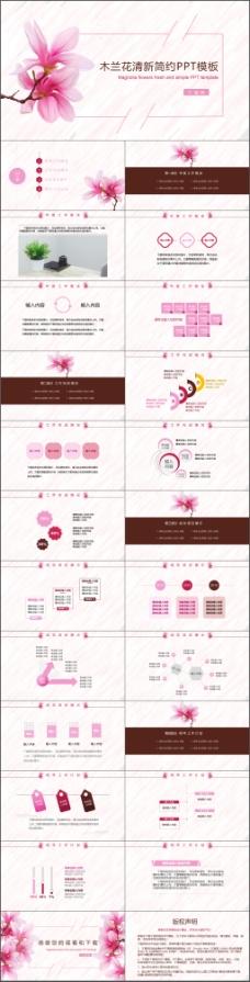 粉色木兰花工作总结PPT模板