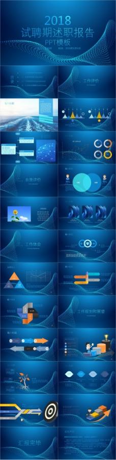 深蓝色点线面线条科技感工作总结ppt模板