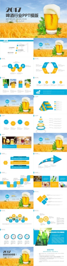 美食啤酒节餐馆酒类节日欢庆PPT模板