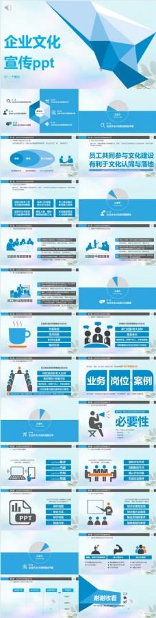蓝色商务企业文化宣传PPT模板