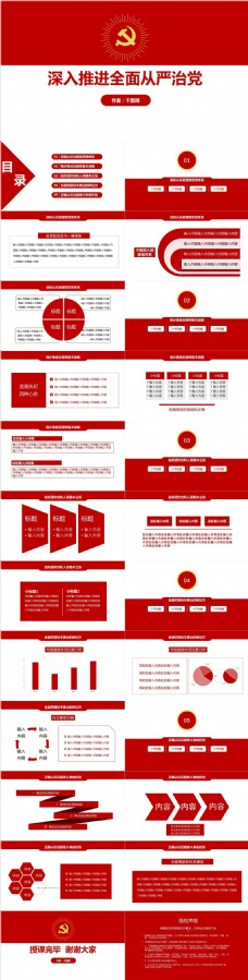 红色反腐政府党建PPT模板