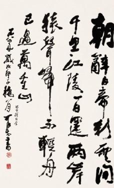 中国画 李可染作品