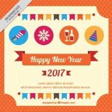 新年快乐与党的背景