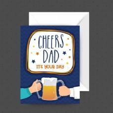 父亲节贺卡配一杯啤酒