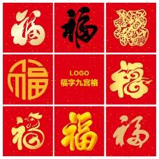 微信红色福字九宫格鸡年祝福吉祥图