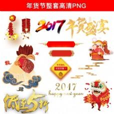 2017淘宝天猫年货节素材