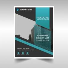 蓝色现代年度报告书封面模板