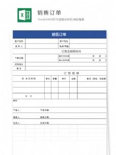 销量订单Excel文档