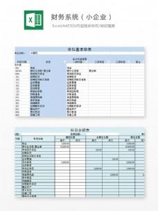 财务系统(小企业)Excel图表excel模板