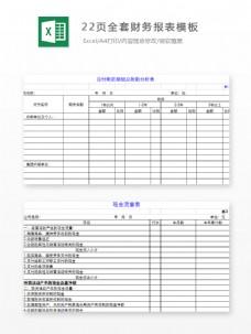 全套财务报表模板Excel模板