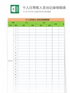 个人日常收入支出记录明细表Excel模板