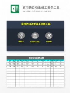 实用的自动生成工资条工具Excel文档