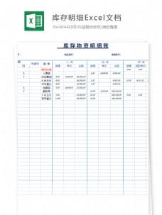 库存明细Excel文档