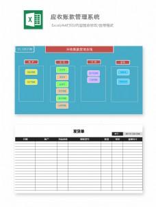 应收账款管理系统Excel图表