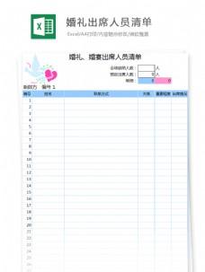 婚礼出席人员清单Excel文档