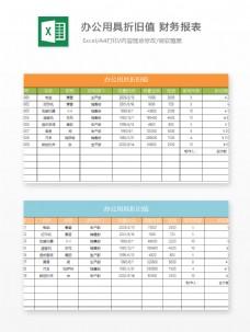 办公用具折旧值 财务报表Excel模板