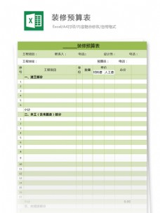 装修预算表Excel模板