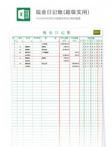 现金日记账(超级实用)Excel模板