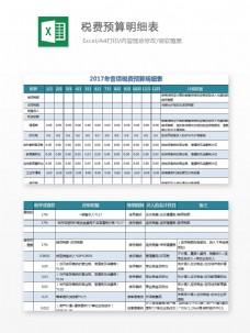 税费预算明细表Excel文档