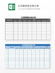公司费用收支统计表Excel图表excel模板
