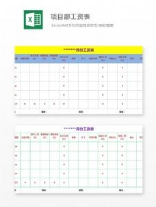 项目部工资表Excel文档