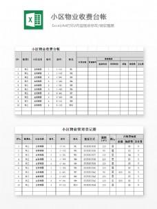 小区物业收费台帐Excel文档