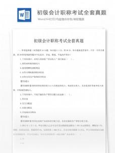 初级会计职称考试全套真题文库题库文档