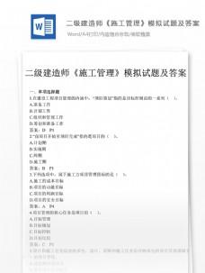 二级建造师《施工管理》试题高等教育文档