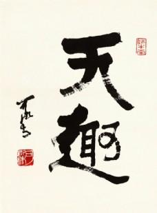 中国画 李可染书法