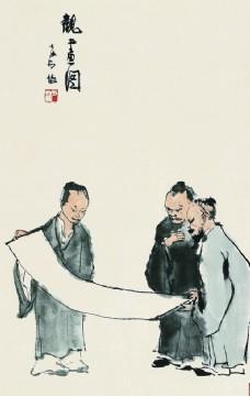 中国画 李可染 观画图