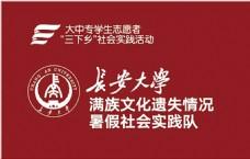长安大学LOGO标志