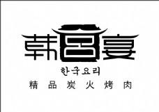 韩宫宴门头logo样式