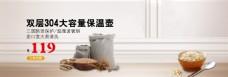 家用保温壶促销海报banner背景