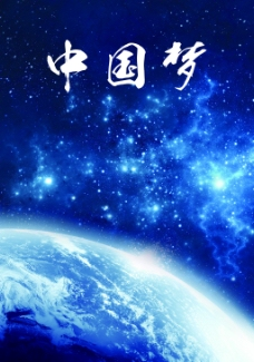 中国梦太空蓝色背景psd素材