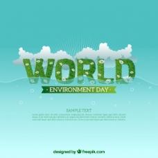 世界环境日背景
