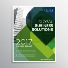 绿色形状的商务手册
