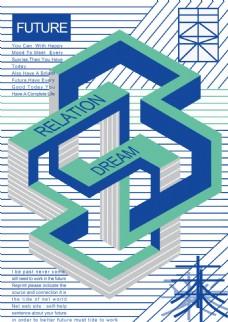 迷茫未来创意设计海报