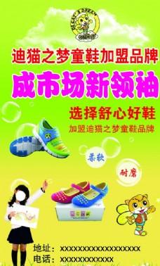 迪貓之夢童鞋