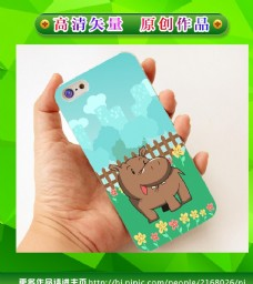 卡通手机壳 手机壳图 矢量动物