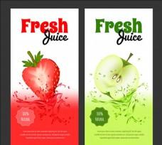 草莓和苹果果汁海报