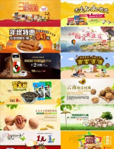 零食全屏促销海报PSD文件