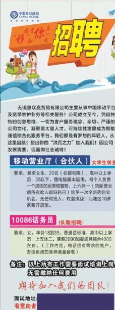 中国移动招聘展架