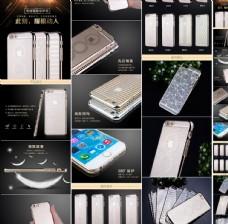 手机保护套详情介绍