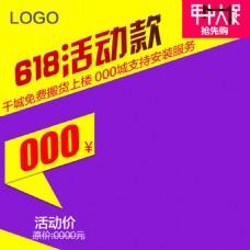 618紫色酷炫直通车素材 商品主图模板