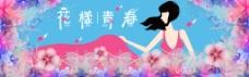 花样青春海报banner淘宝电商