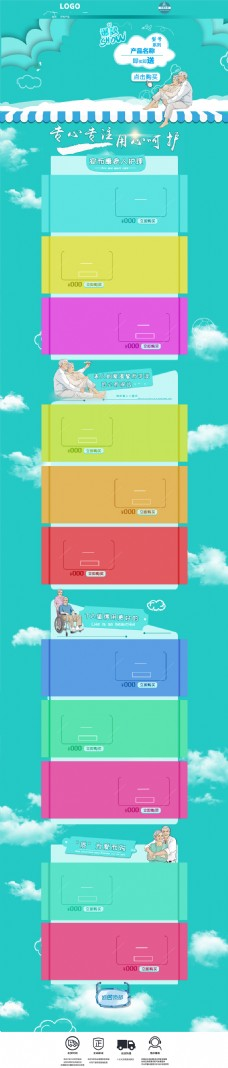 首页海报装修模板淘宝猫首页模板
