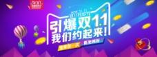 淘宝引爆双十一促销海报banner