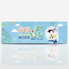 电商淘宝夏凉节女装促销海报banner